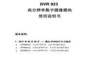 康跃电子DVR923-九百万像素高分辨率摄像模块说明书