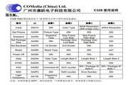 康跃电子C328-JPEG压缩串口输出模块说明书