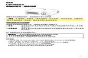 日立 CP-RS55投影机 使用说明书