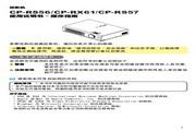 日立 CP-RS57投影机 使用说明书