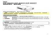 日立 CP-RX61投影机 使用说明书