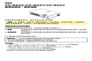 日立 CP-RS56投影机 使用说明书