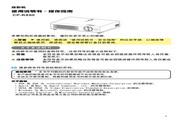 日立 CP-RX60投影机 使用说明书