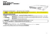 日立 CP-RX70投影机 使用说明书