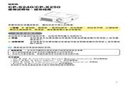 日立 CP-X240投影机 使用说明书