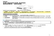 日立 CP-X250投影机 使用说明书