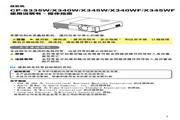 日立 CP-X345WF投影机 使用说明书