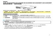 日立 CP-X340WF投影机 使用说明书