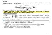 日立 CP-X345W投影机 使用说明书