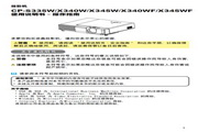 日立 CP-X340W投影机 使用说明书<br />
