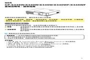 日立 CP-S335W投影机 使用说明书