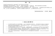 欧姆龙(OMRON) 3G3MV-A4030变频器 说明书