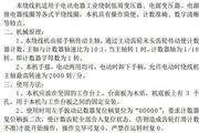 亿来WM4多功能手摇绕线机说明书 官方版