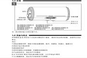阿里斯顿AL40SH2.5TAG+3型热水器使用说明书