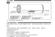 阿里斯顿AL50SH2.5TAG+3型热水器使用说明书