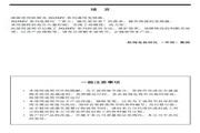欧姆龙(OMRON) 3G3MV-AB004变频器 说明书