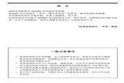 欧姆龙(OMRON) 3G3MV-AB002变频器 说明书