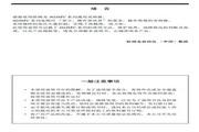 欧姆龙(OMRON) 3G3MV-AB001变频器 说明书
