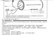 阿里斯顿ER50SH3.0CAG+5型热水器使用说明书