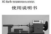 亿来XC-8/0.35m 电动绕线机使用说明书