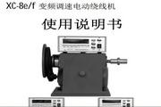 亿来XC-8E 电动绕线机使用说明书