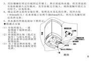 奥特朗HDSF403型电热水器说明书