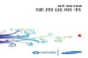 三星 GT-S6108手机 说明书