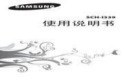 三星 SCH-I339手机 说明书