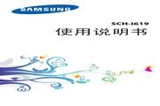 三星 SCH-I619手机 说明书
