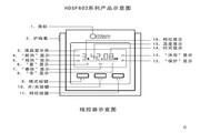 奥特朗HDSF602电热水器说明书