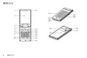 夏普 SH805UC手机 说明书