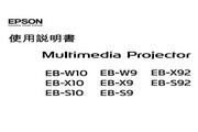 爱普生 EB-S10投影机 使用说明书