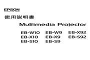 爱普生 EB-W10投影机 使用说明书