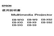 爱普生 EB-X9投影机 使用说明书