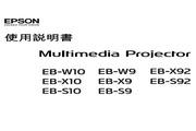 爱普生 EB-S9投影机 使用说明书