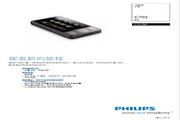 PHILIPS CTC702手机 使用手册