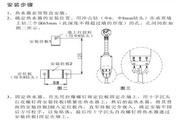 奥特朗SDSF223电热水器说明书