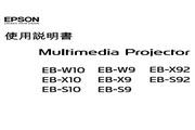 爱普生 EB-X92投影机 使用说明书