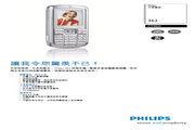 PHILIPS CT3622手机 使用手册