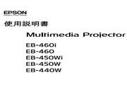 爱普生 EB-440W投影机 使用说明书