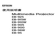 爱普生 EB-925投影机 使用说明书