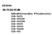 爱普生 EB-915W投影机 使用说明书