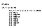 爱普生 EB-910W投影机 使用说明书