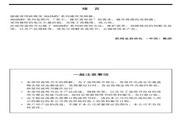 欧姆龙(OMRON) 3G3HV-A2015变频器 说明书