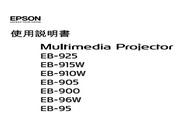 爱普生 EB-900投影机 使用说明书