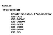 爱普生 EB-96W投影机 使用说明书