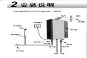 海尔JSQ32-TFMRA(12T)燃气热水器使用说明书