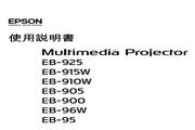爱普生 EB-95投影机 使用说明书