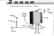 海尔JSQ32-TFMA(12T)燃气热水器使用说明书