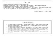 欧姆龙(OMRON) 3G3HV-A2002变频器 说明书